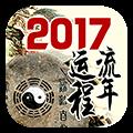 2017流年运程