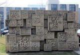 中国什么姓氏的人最少?人口堪忧