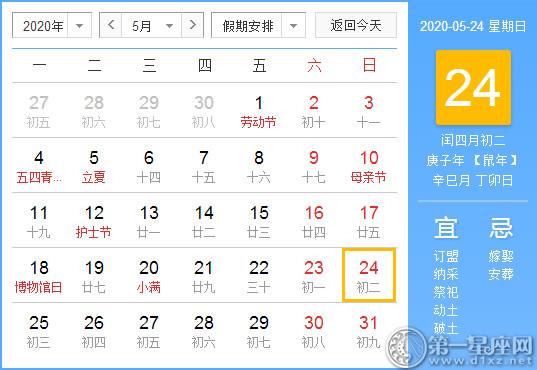 【黄道吉日】2020年5月24日黄历查询