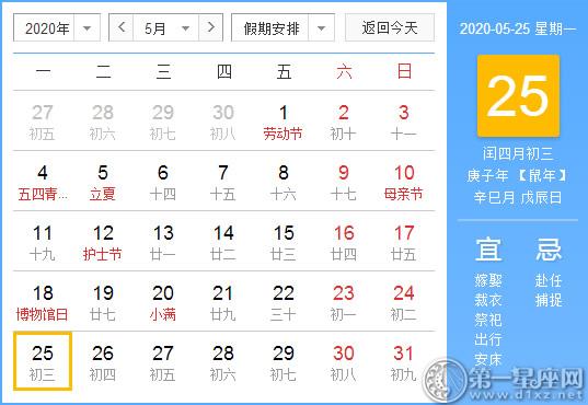 【黄道吉日】2020年5月25日黄历查询