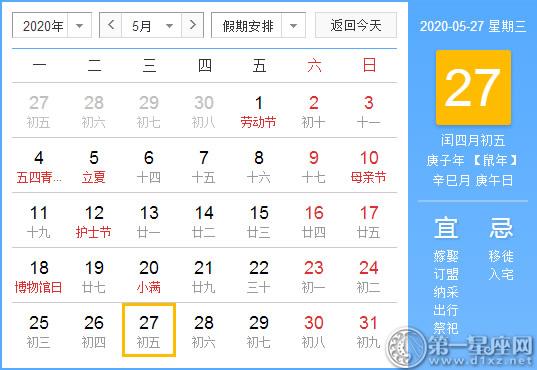 【黄道吉日】2020年5月27日黄历查询