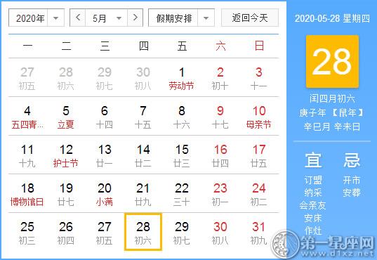 【黄道吉日】2020年5月28日黄历查询