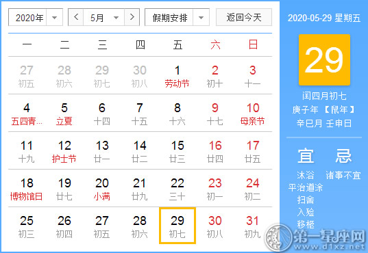 【黄道吉日】2020年5月29日黄历查询