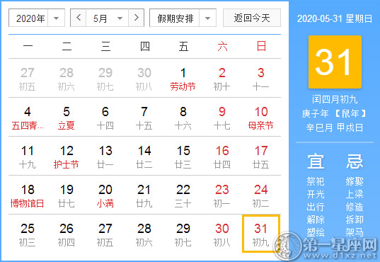 【黄道吉日】2020年5月31日黄历查询