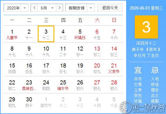 【黄道吉日】2020年6月3日黄历查询