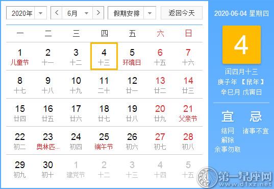 【黄道吉日】2020年6月4日黄历查询