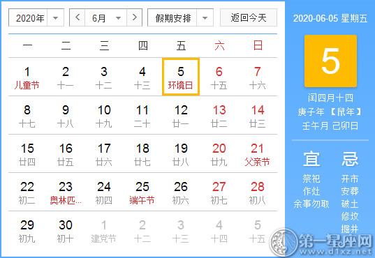 【黄道吉日】2020年6月5日黄历查询