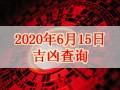【黄道吉日】2020年6月15日黄历查询