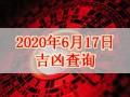 【黄道吉日】2020年6月17日黄历查询