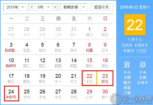 2018年中秋节放假安排时间表 - 第一星座网