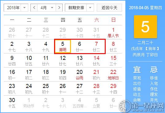 2018年清明节放假安排