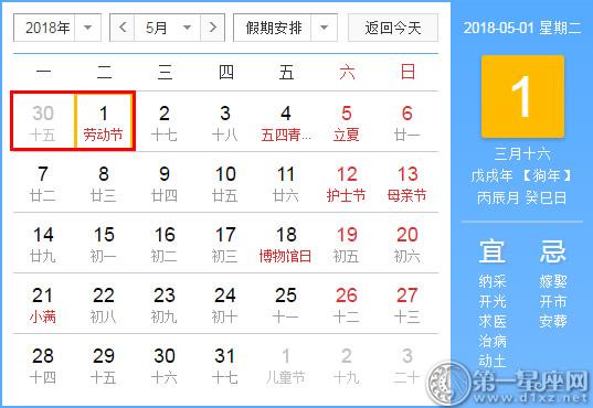 2018年劳动节放假安排