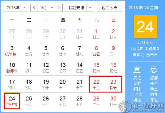 2018年中秋节放假安排