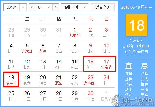 2018年端午节放假安排时间表 - 第一星座网