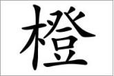 七色彩虹名字应用:橙字五行属什么?
