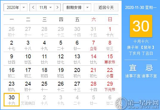 【黄道吉日】2020年11月30日黄历查询