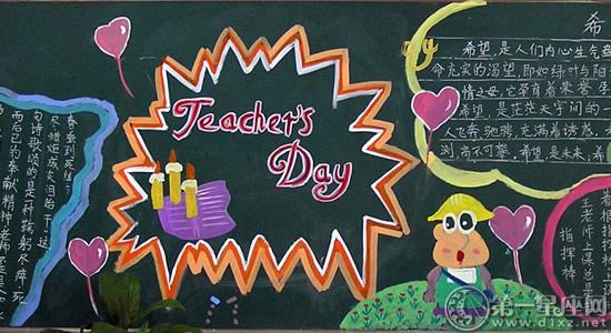 教师节黑板报 教师节黑板报图片大全