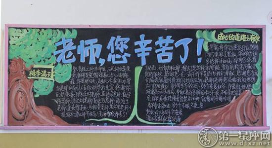 教师节黑板报 教师节黑板报图片大全 - 第一星座网