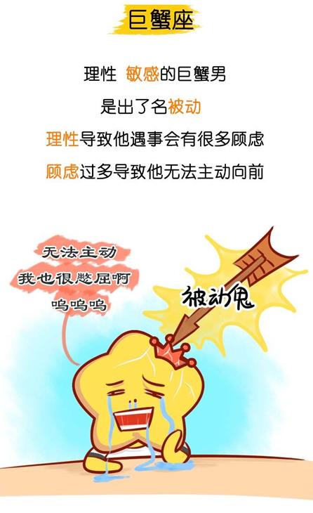 巨蟹座运势座女生射手2018.图片