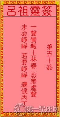 吕祖灵签第五十签:古人崔莺小姐