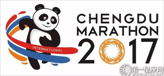 成都国际马拉松2017年9月23日开跑
