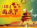 北京国庆旅游攻略 不用拥挤凑人头的景点