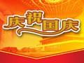 2017中秋国庆股市休市安排