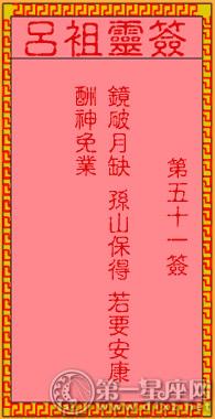 吕祖灵签第五十一签:古人孙膑被害
