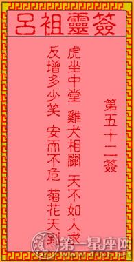 吕祖灵签第五十二签:古人仁贵父子相会