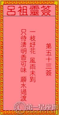 吕祖灵签第五十三签:古人桃花送药