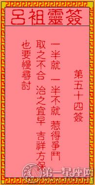 吕祖灵签第五十四签:古人刘备借荆州