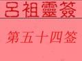 吕祖灵签第五十四签 古人刘备借荆州