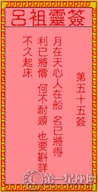 吕祖灵签第五十五签:古人王守仁归隐