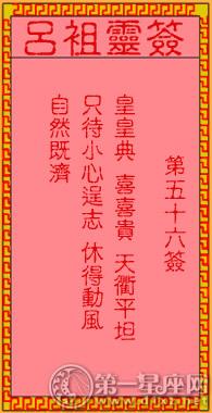 吕祖灵签第五十六签:古人袁有信卖柴
