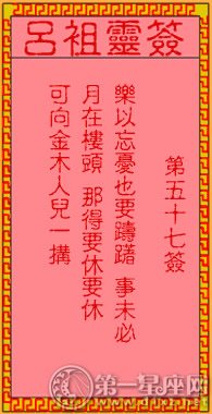 吕祖灵签第五十七签:古人金星戏宝儿