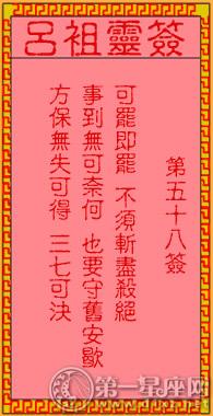 吕祖灵签第五十八签:古人永乐王定番邦