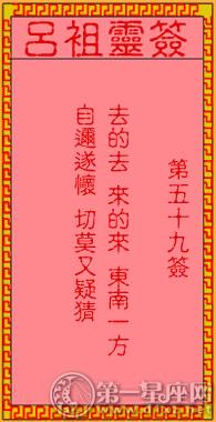 吕祖灵签第五十九签:古人孙权坐镇东吴
