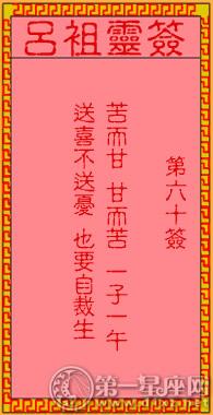 吕祖灵签第六十签:古人武侯伐魏