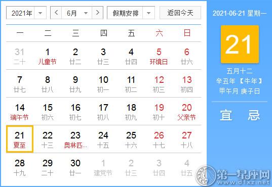 【黄道吉日】2021年6月21日黄历查询