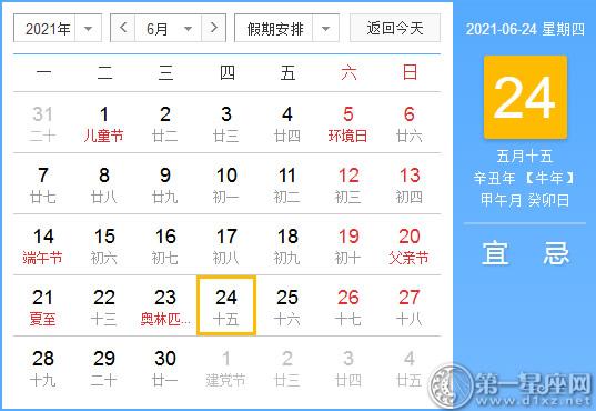 【黄道吉日】2021年6月24日黄历查询
