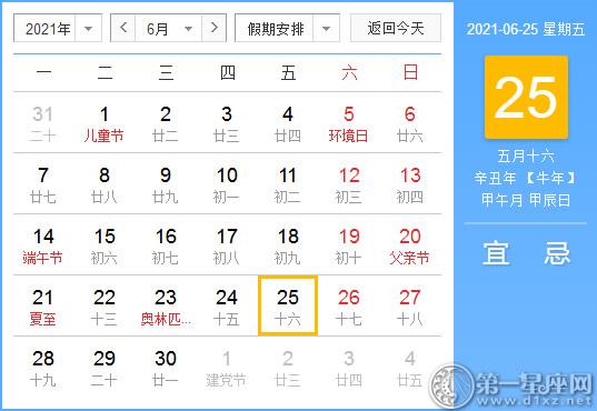 【黄道吉日】2021年6月25日黄历查询