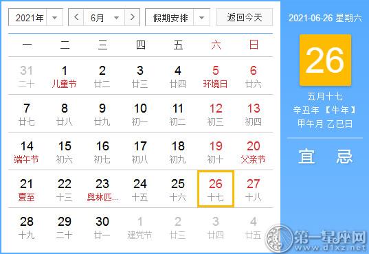 【黄道吉日】2021年6月26日黄历查询
