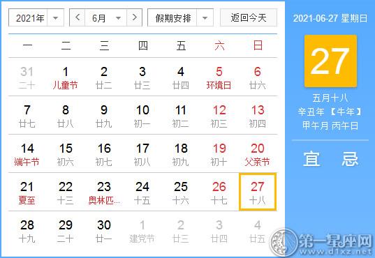 【黄道吉日】2021年6月27日黄历查询