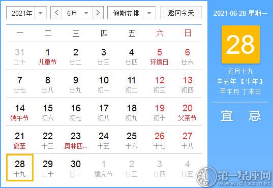 【黄道吉日】2021年6月28日黄历查询