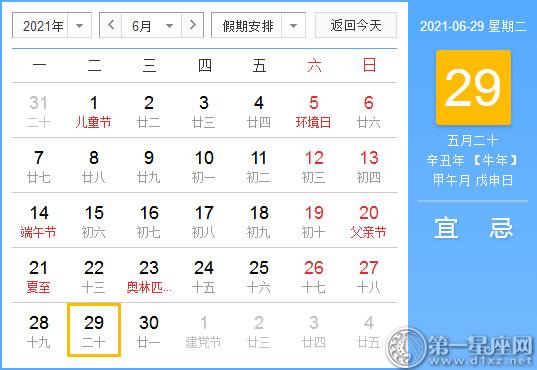 【黄道吉日】2021年6月29日黄历查询