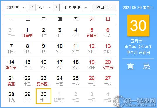 【黄道吉日】2021年6月30日黄历查询