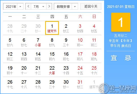 【黄道吉日】2021年7月1日黄历查询