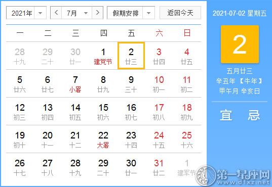 【黄道吉日】2021年7月2日黄历查询
