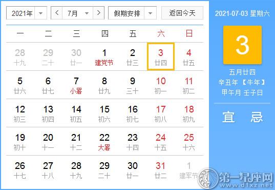 【黄道吉日】2021年7月3日黄历查询