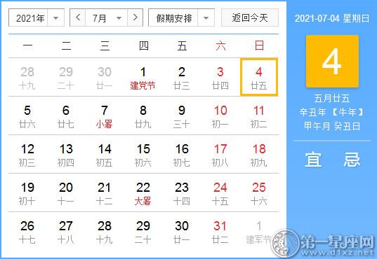 【黄道吉日】2021年7月4日黄历查询